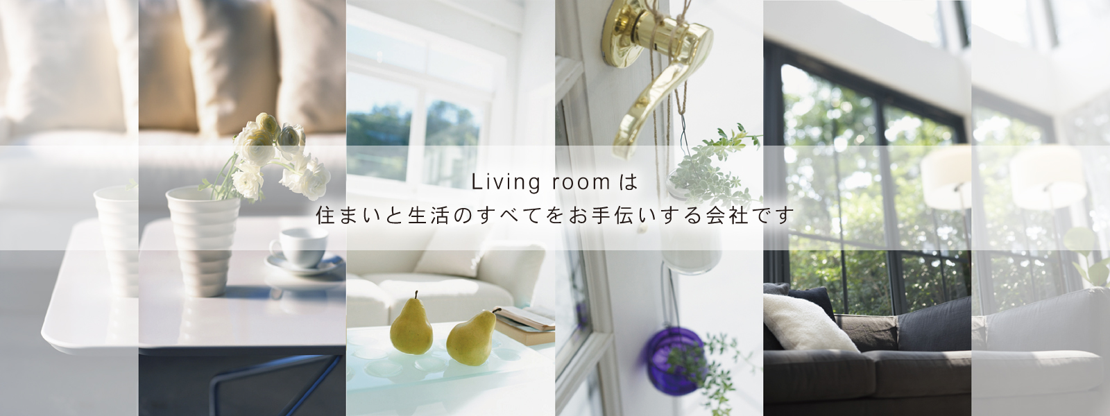 株式会社Living room